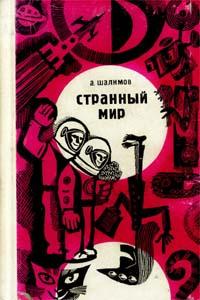 А. Шалимов Странный мир цена и фото
