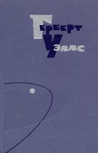 Герберт Уэллс Герберт Уэллс. Собрание сочинений в пятнадцати томах. Том 8