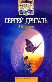 Сергей Другаль Язычники сергей львов экскурсия