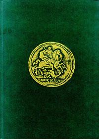 В. В. Уздеников Монеты России. 1700 - 1917 каталог монет россии 1700 1917 гг