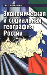 В. Е. Гребцова Экономическая и социальная география России. Основы теории и практики
