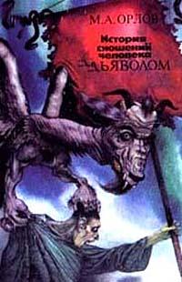 М. А. Орлов История сношений человека с дьяволом