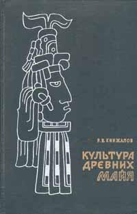 Р.В.Кинжалов Культура древних майя