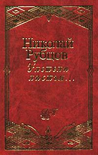Николай Рубцов Улетели листья... Стихотворения