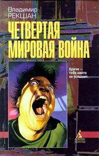 Владимир Рекшан Четвертая мировая война