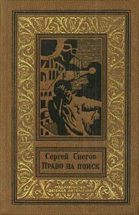 Сергей Снегов Право на поиск