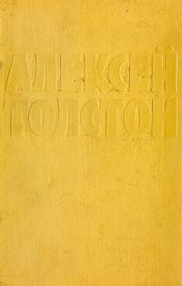 Алексей Толстой Алексей Толстой. Собрание сочинений в 10 томах. Том 5 недорого