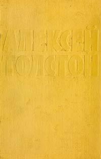 Алексей Толстой Алексей Толстой. Собрание сочинений в 10 томах. Том 10