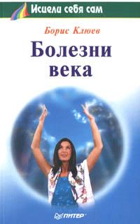 Клюев Борис Болезни века