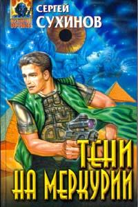 Сергей Сухинов Тени на Меркурии
