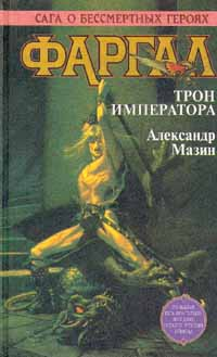 Александр Мазин Трон императора