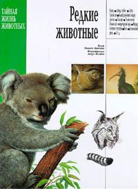 Мишель Кюизен Редкие животные