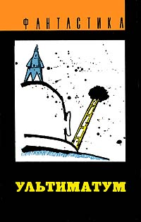 Роберт Сильверберг,Пол Уильям Андерсон,Роберт Энсон Хайнлайн,Эл Саррантонио,Генри Каттнер,Альфред Элтон Ван Вогт,Георгий Гречко,Рэндал Гаррет,Тони Морфетт,Ф. Фримэн,Теодор Когсвелл Ультиматум генри каттнер рэй дуглас брэдбери альфред элтон ван вогт огненный столп