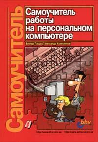 Виктор Пасько, Александр Колесников Самоучитель работы на персональном компьютере жуков иван самый полезный самоучитель работы на компьютере