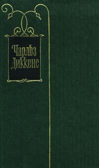Чарльз Диккенс Чарльз Диккенс. Собрание сочинений в тридцати томах. Том 3 цена и фото