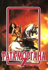 Фата - Моргана 7