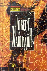 все цены на Роберт Хайнлайн Роберт Хайнлайн. Собрание сочинений в 3 томах. Том 2. Двойная звезда онлайн