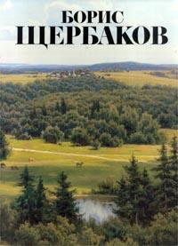 Андрей Лебедев,Автор не указан Борис Щербаков автор не указан советы автомобилисту