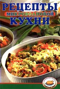 Автор не указан Рецепты микроволновой кухни автор не указан готовим в микроволновой печи