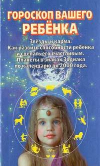 Стар Глория Гороскоп вашего ребенка