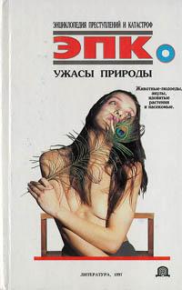 Николай Трус,Автор не указан Ужасы природы автор не указан энциклопедия для женщин кулинария