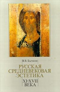 В. В. Бычков Русская средневековая эстетика XI - XVII века