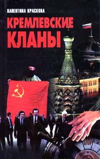 Валентина Краскова Кремлевские кланы