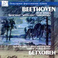 Бетховен. Фортепианные сонаты `Патетическая`, `Лунная`, `Аппассионата`