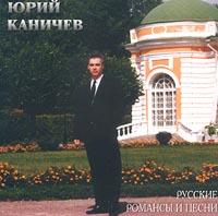Юрий Каничев. Русские романсы и песни