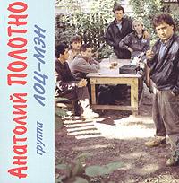 Анатолий Полотно,Лоц-мэн Анатолий Полотно и группа Лоц-мэн анатолий полотно анатолий полотно колечко