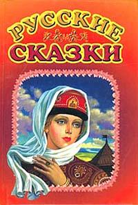 Русские сказки (2526)