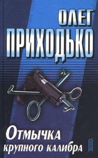 Олег Приходько Отмычка крупного калибра