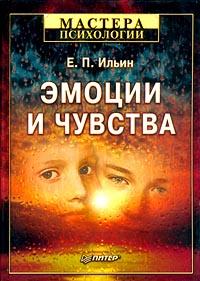 Е. П. Ильин. Эмоции и чувства