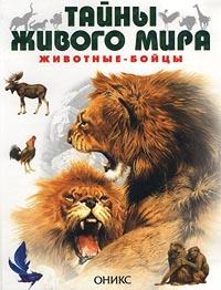 Бернард Стоунхауз Животные-бойцы