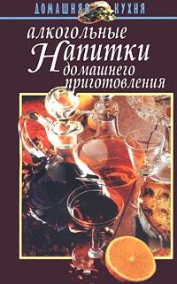 Фото - Елена Орловская,Т. Мархель Алкогольные напитки домашнего приготовления алкогольные напитки
