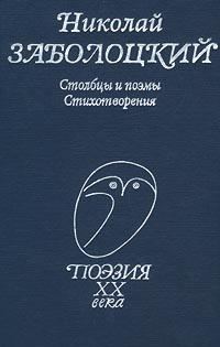 Николай Заболоцкий Николай Заболоцкий. Столбцы и поэмы. Стихотворения николай заболоцкий вешних дней лаборатория
