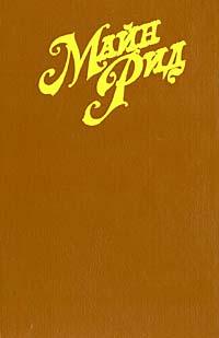 Майн Рид Майн Рид. Собрание сочинений в 6 томах. Том 1. Белый вождь. Квартеронка