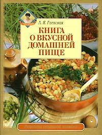 Л. Я. Гаевская Книга о вкусной домашней пище