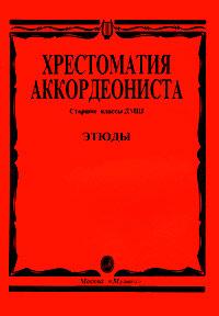 Авторский Коллектив Хрестоматия аккордеониста. Старшие классы ДМШ. Этюды