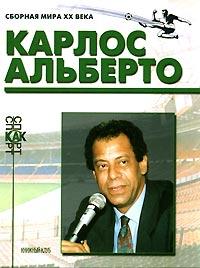 Игорь Горанский Карлос Альберто чепижный в анатолий карпов турниры и матчи 1969 1980