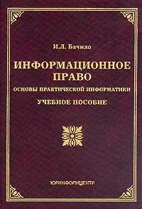 И. Л. Бачило Информационное право. Основы практической информатики