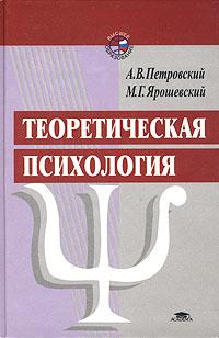 А. В. Петровский, М. Г. Ярошевский Теоретическая психология