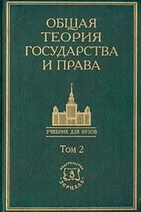 купить Общая теория государства и права. Академический курс в 3 томах. Том 2 по цене 318 рублей