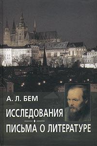 А. Л. Бем Исследования. Письма о литературе платонов о масонство в русской эмиграции