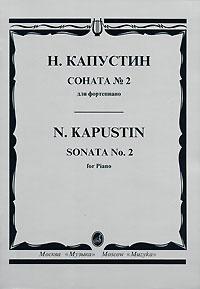 Николай Капустин Н. Капустин. Соната № 2 для фортепиано цена 2017