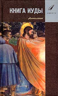 Книга Иуды. Антология книга иуды