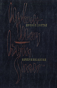Ирвин Шоу Ирвин Шоу. Избранное в трех томах. Том 1. Вечер в Византии. Ночной портье стоимость