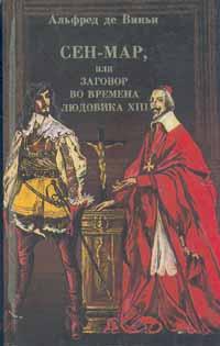 Альфред де Виньи Сен-Мар, или заговор во времена Людовика XIII альфред де виньи дневник поэта письма последней любви