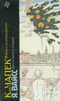 Карел Чапек. Ян Вайсс Война с саламандрами. Дом в тысячу этажей сергей вольф дом в сто этажей