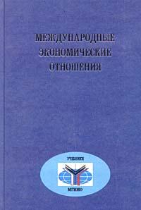 Авторский Коллектив Международные экономические отношения авторский коллектив международные экономические отношения